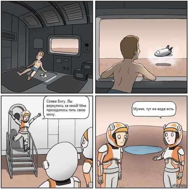 """Слышал, что из-за НАСА пришлось переснимать фильм """"Марсианин"""""""