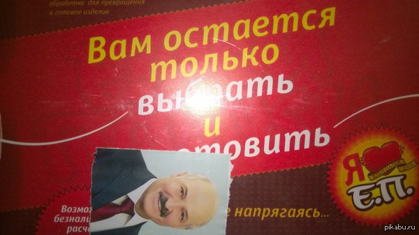"""11 октября - выборы президента Республики Беларусь кто-то исправил рекламу в лифте, фото правда криво упало, но и так сойдет. фото моё - тег """"моё""""."""