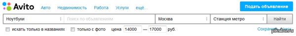 Для тех, кому не хватало фильтра цен на Авито Написал userscript для авито. Скачать можно здесь: https://greasyfork.org/ru/scripts/12812-avito-price-filter