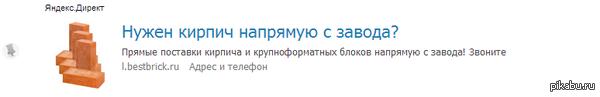 Яндекс. Директ и кирпичный день на Пикабу. Контекстная реклама неожиданно порадовала. Хотя после сегодняшнего пикабушники сами могут кому хочешь продать кирпичей на пару домов.