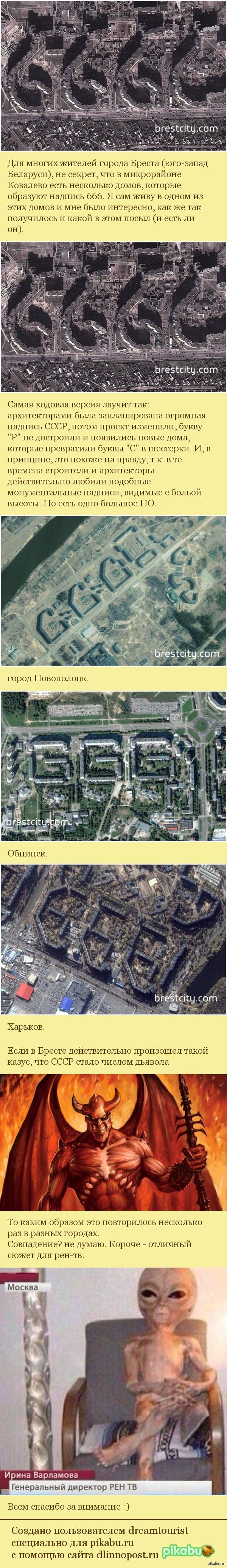 Мистика низкого сорта на постсоветском пространстве
