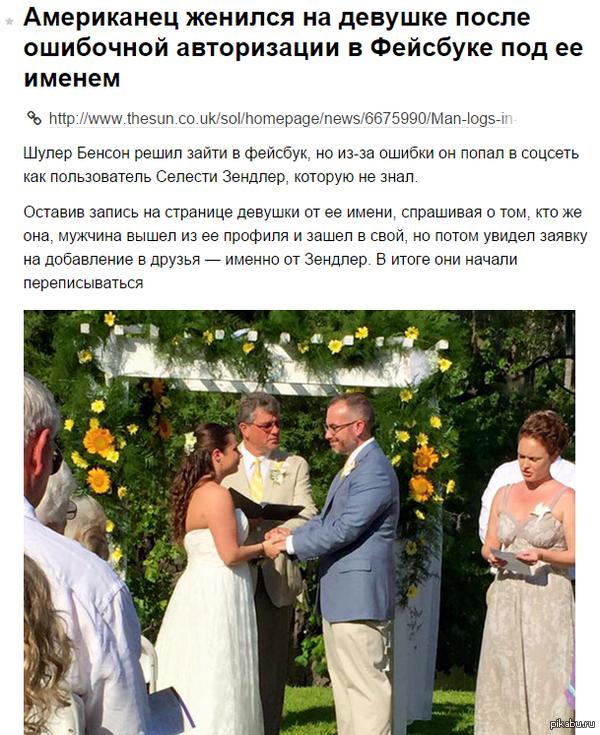 Американец женился на девушке после ошибочной авторизации в Фейсбуке под ее именем http://www.thesun.co.uk/sol/homepage/news/6675990/Man-logs-in-to-strangers-Facebook-account-then-marries-her.html