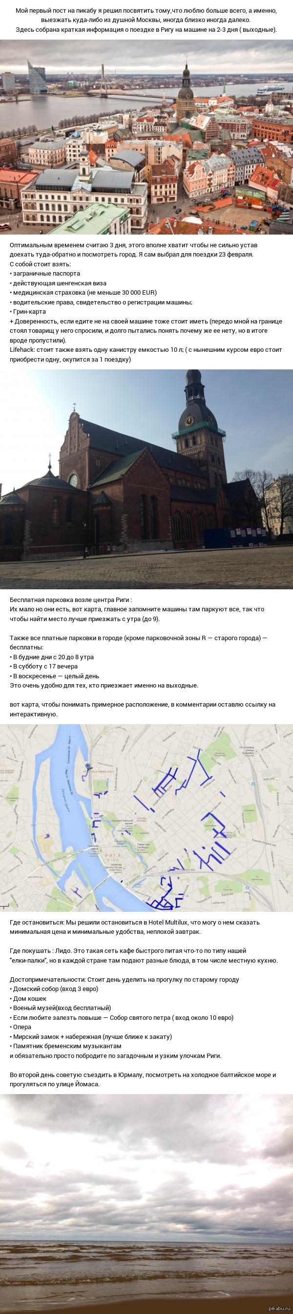 В Ригу из Москвы на выходные: полезная информация