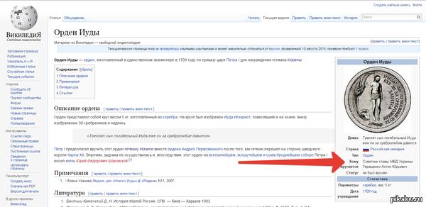 Генерал-майор Игорь Конашенков не шутил. Даже Википедию уже успели подкорректировать.