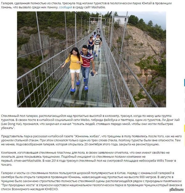 В Китае треснула открывшаяся в сентябре стеклянная галерея над пропастью Я так понимаю, в провинции Хэнань открылся кирпичный завод