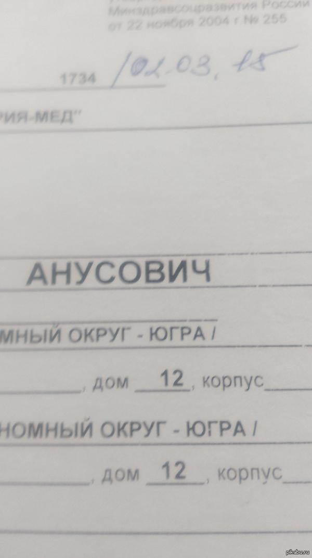 Отчество Обычно обращаюсь к пациенту по имени отчеству, но тут обошелся просто фамилией....
