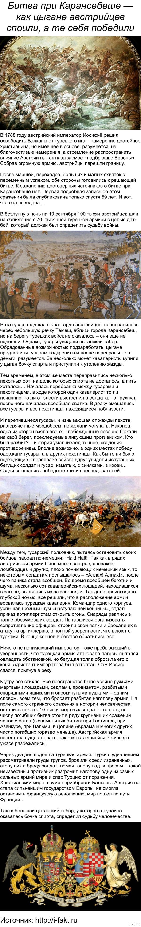 Битва при Карансебеше как цыгане австрийцев споили, а те себя победили