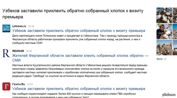 Тем временем в Узбекистане. Из новостей яндекса.