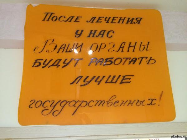 Санаторий Большие Соли Табличка внутри санатория