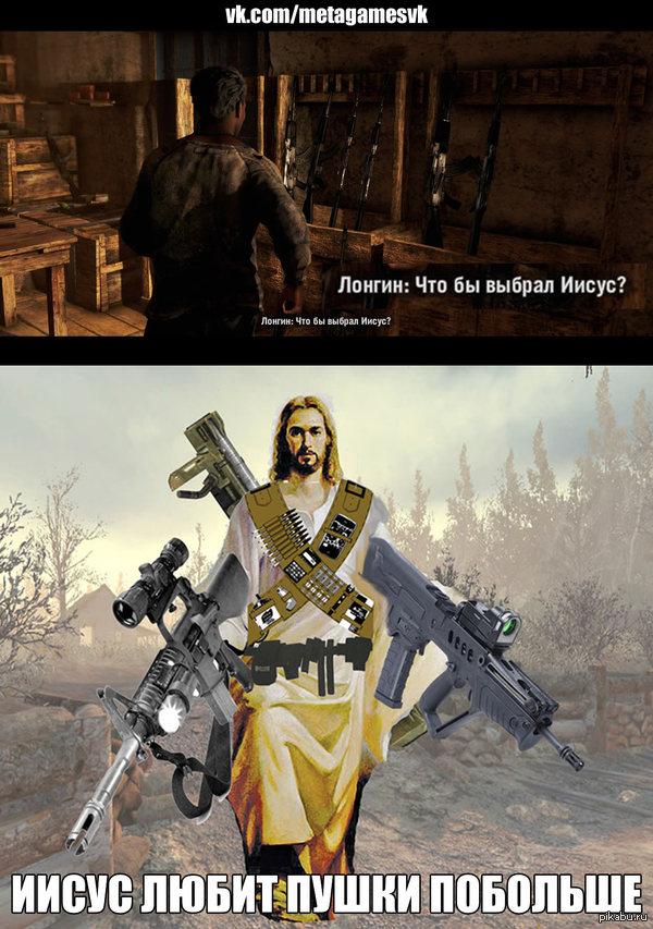 Иисус любит большие пушки Специально для паблика vk.com/metagamesvk