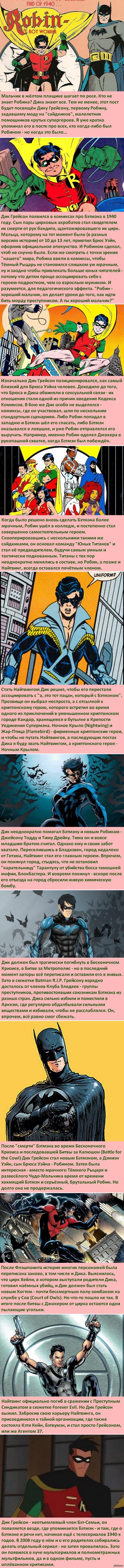 Факты о супергероях: Дик Грейсон Неплохая карьера. Только опасная.