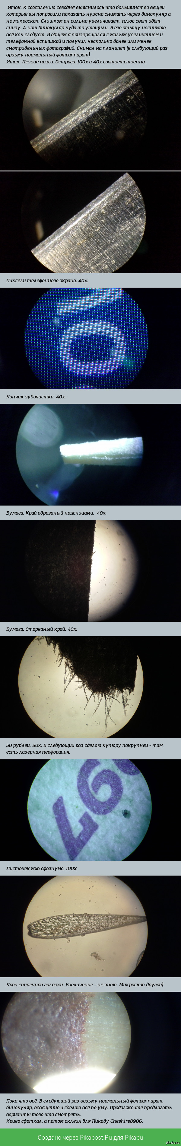 Фотографии с оптического микроскопа. Криво косо и ужасно. Обещаю что исправлюсь.