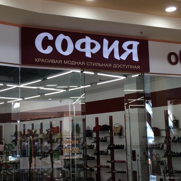 Доступная София Не самое удачное описание магазина с таким названием..