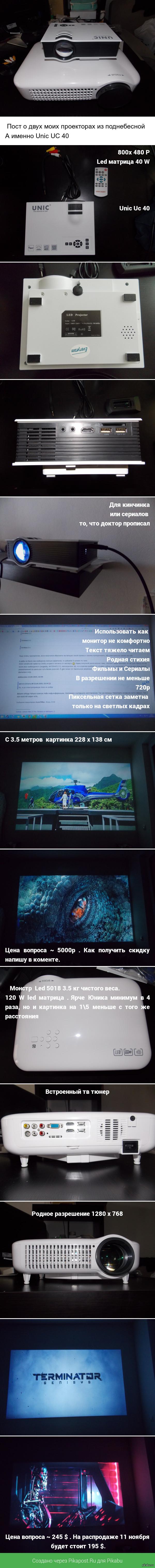 2 проектора для бюджетного ДК из китая Краткий обзор unic uc 40 \ led5018