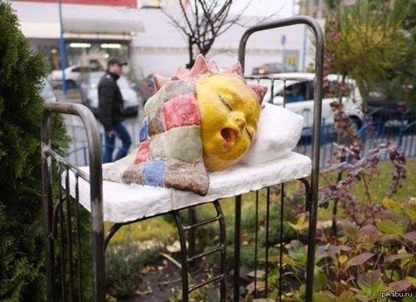 Памятник Спящему солнышку ^_^ Город Киев