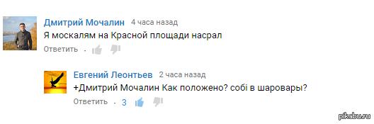 """Повеселил комментарий Взят от этого видео <a href=""""http://pikabu.ru/story/ded_reshil_zarabotat_paru_monet_igraya_gimn_na_glavnoy_ulitse_yaltyi_ukraintsyi_uzhe_okrestili_deda_geroem_3721595"""">http://pikabu.ru/story/_3721595</a>"""