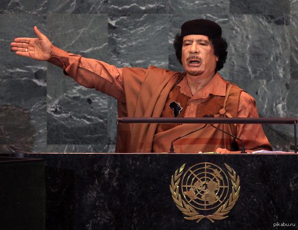 20 октября 2011 года, при поддержке западных демократизаторов, был убит лидер Ливии М.Каддафи.