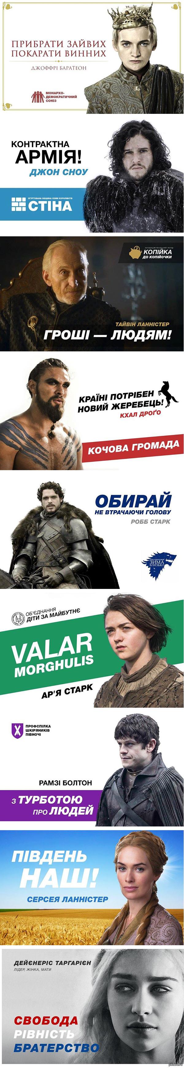 Игра в выборы Украинский дизайнер Денис Грицфельдт опубликовал серию предвыборных плакатов с героями сериала «Игра престолов», снабдив их актуальными лозунгами.