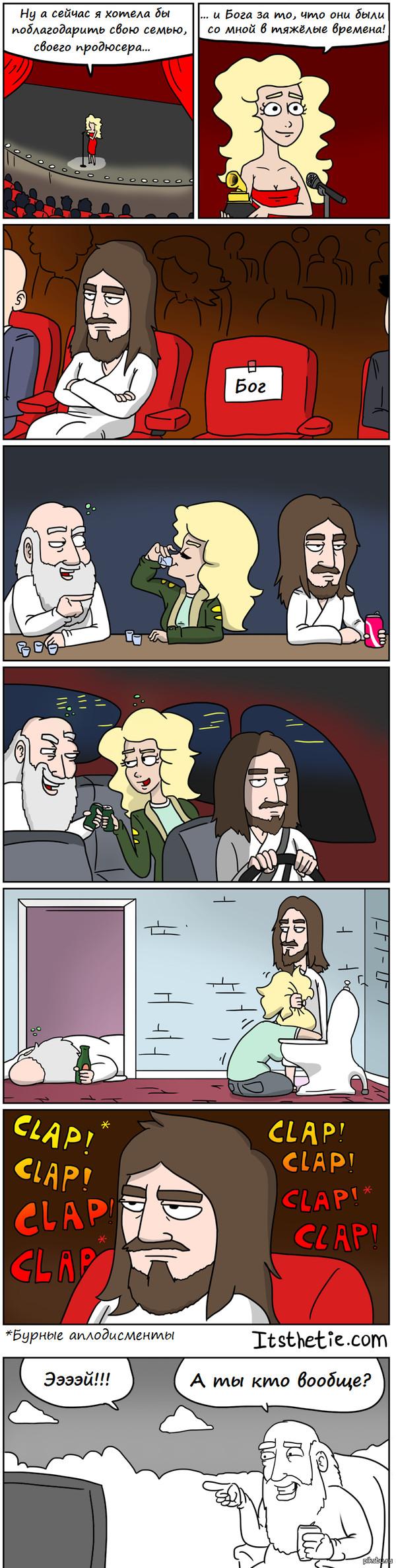 Бог помог!