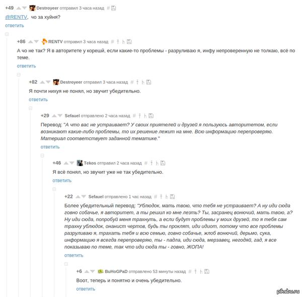 "Главное - правильно сказать Отсюда: <a href=""http://pikabu.ru/story/avtoritet_zashkalivaet_3730663"">http://pikabu.ru/story/_3730663</a>"