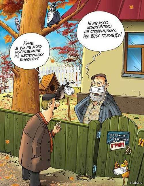 Оформление открытки, смешные картинки о выборах на украине