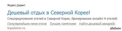 Спасибо Яндекс, но в другой раз! Листал Pikabu и яндекс директ выдал интересное предложение.