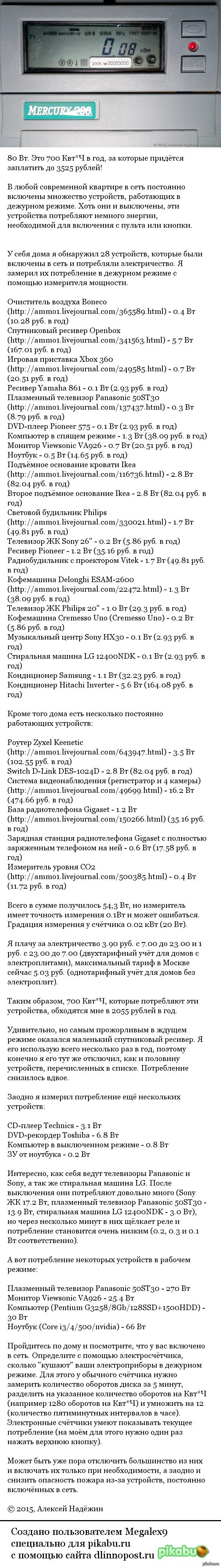 """Мы, все таки платим за них в ответ на пост <a href=""""http://pikabu.ru/story/yekspertyi_podschitali_skolko_yenergii_quottyanetquot_zabyitaya_v_rozetke_zaryadka_dlya_mobilnika_3737987"""">http://pikabu.ru/story/_3737987</a>"""