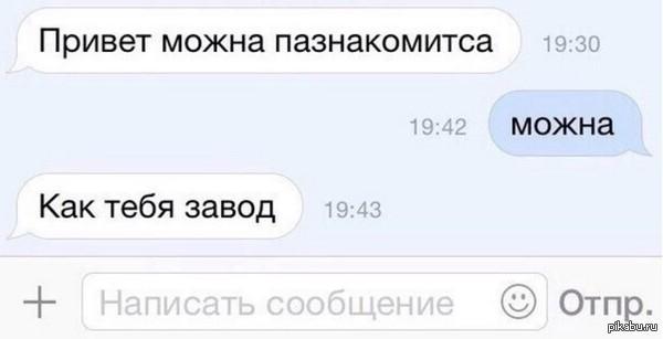 текст знакомства для контакта