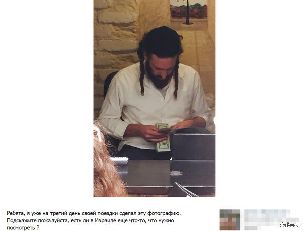 Есть ли в Израиле еще что-то на что можно было бы посмотреть?