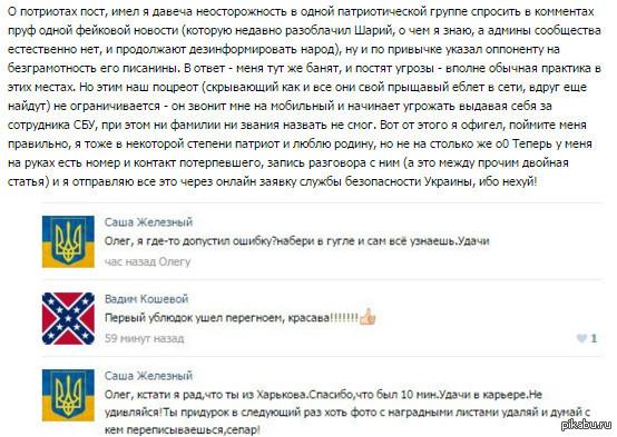 О борьбе с диванными патриотами в\на Украине