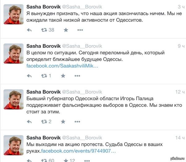 Как Саакашвили и его кандидат в мэры Одессы, Саша Боровик на митинг ходили) https://mobile.twitter.com/Sasha__Borovik