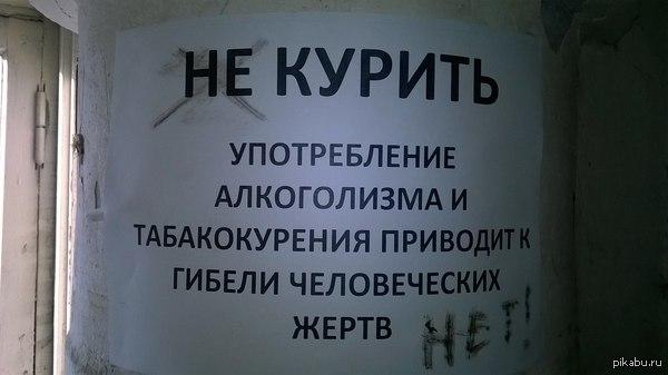 Не курить! Сознательные соседи вывесили вот такое объявление у меня в подъезде
