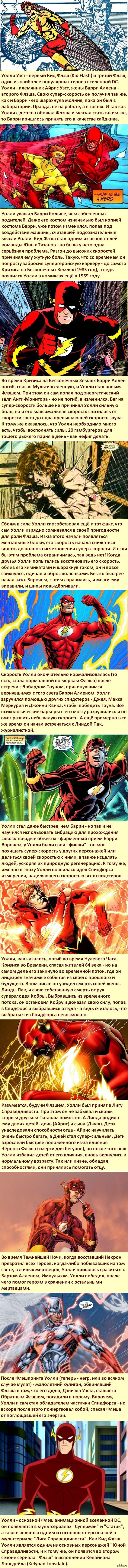 Факты о супергероях: Уолли Уэст Самый быстрый человек на Земле. Ну, один из них.