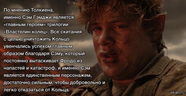 А то всё «Фродо, Фродо»...