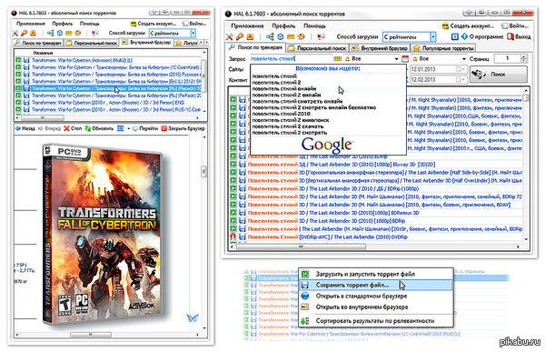 Пиратский совет 3 В те-же ворота госпада.   HAL – программа-поисковик торрентов. Позволяет быстро отыскать и скачать торрент файлы с десятков различных трекеров
