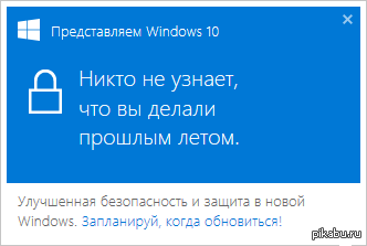 Майкрософт всё не уймётся со  своей Windows 10 Просит обновиться до Windows 10
