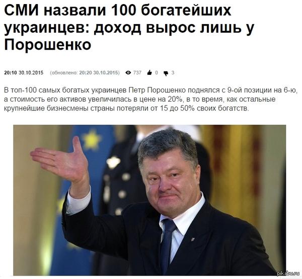 Кто бы сомневался http://nv.ua/publications/nv-40-sostavlen-top-100-bogatejshih-ukraintsev-76798.html