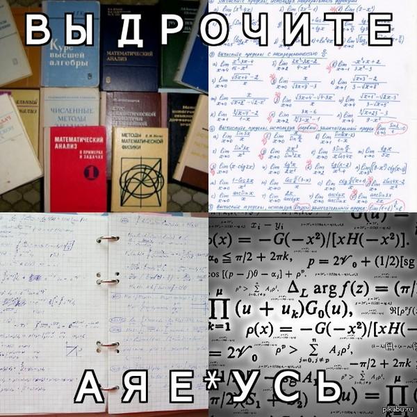 Высшая математика в одном предложении Клубничку, надеюсь, не надо.