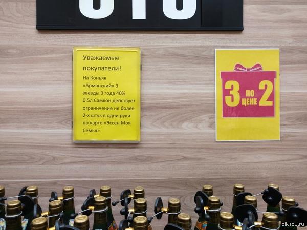 Распродажа в одном из гипермаркетов Как интересно купить 3 бутылки по цене двух, если больше двух не выдают?