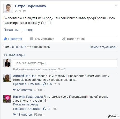 Об адекватных украинцах. В тему о спорах об адекватности украинских политиков. Все так возмущались из-за какого-то больного помощника кого-то там. Держите лучше фейсбук президента.
