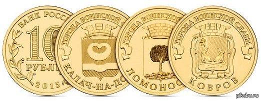 10 рублевая монета калач на дону 50 рублей 1991 года цена