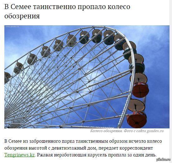 Преступление века. Недавно побывал в городе Семей (Казахстан). Местные рассказали, что из старого заброшенного парка за одну ночь украли колесо обозрения.
