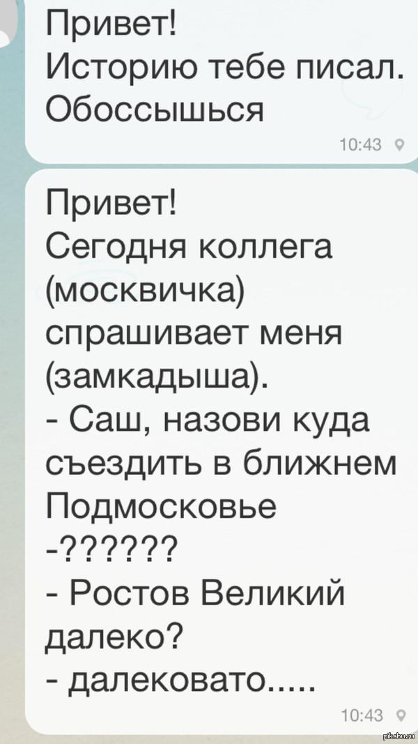 Девушки, учите географию) Друг живёт в Городе Подольск, а работает а самой Москве, коллега решила спросить, где отдохнуть на длинных выходных.