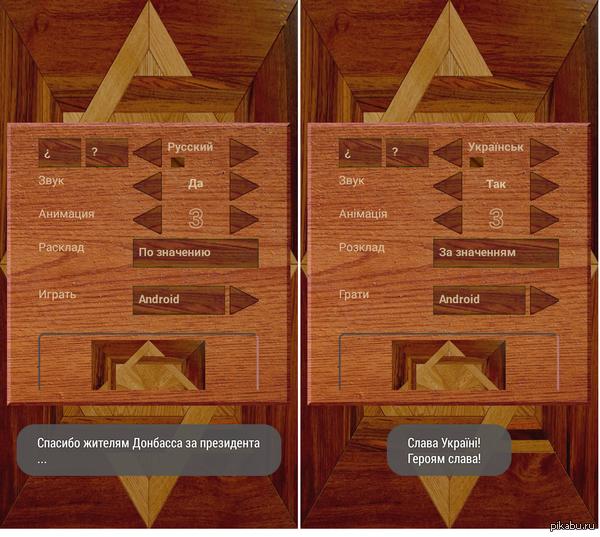 """Просто приложение """"дурак"""" для андроид. Появляется при переключении на русский и украинский языки."""