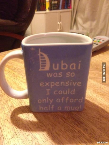 """""""В Дубае было так дорого, что я мог позволить себе только половину кружки"""""""