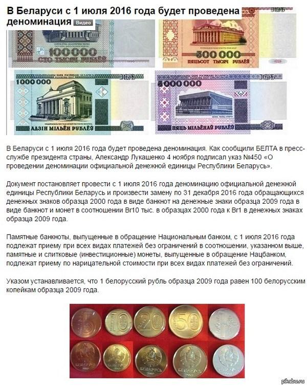 В Беларуси с 1 июля 2016 года будет проведена деноминация Больше не будем пугать россиян миллионами)