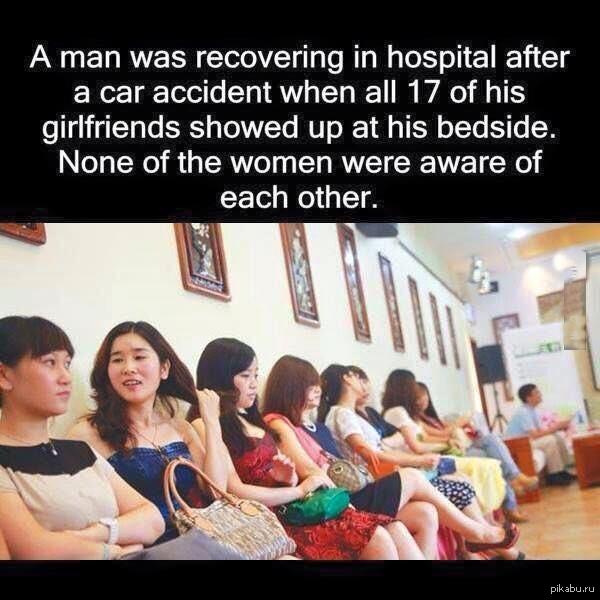 У него только один вариант - не выздоравливать вообще Мужчина попал в аварию и все его 17 девушек пришли его навестить. Ни одна из них не знала о существовании других.