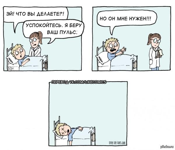 Очередной комикс Little Life Lines - Пульс