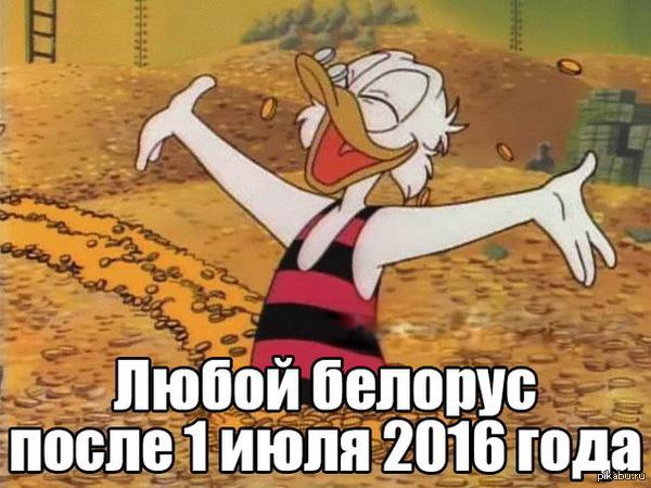 В свете последних новостей из Беларуси