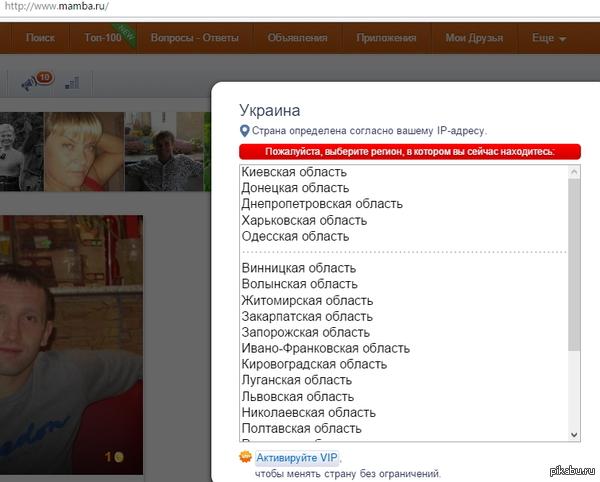 сайт для знакомства mamba украина